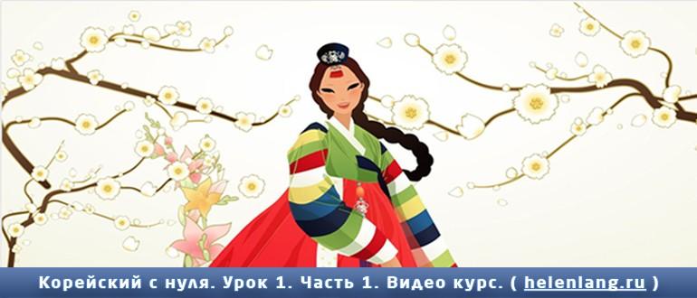 05499954abd8a Корейский с нуля. Урок 1. Видеокурс Корейского языка