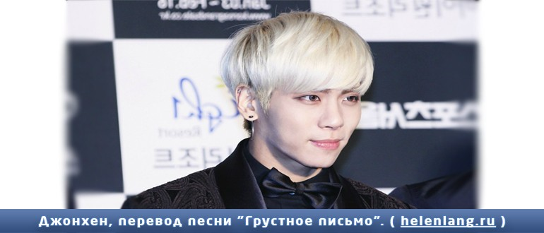 "Джонхен, перевод песни ""Грустное письмо""  Jong Hyun - Gloomy Letter, SHINee 종현 - 우울한 편지"
