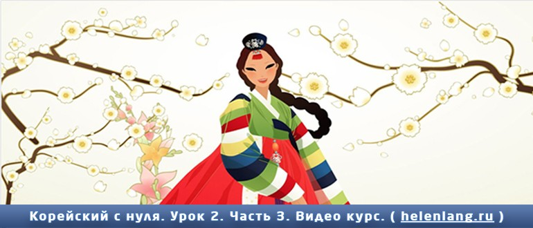 cd48bdc61ed Корейский язык. Корейский алфавит. Урок 2. Часть 3. Видео курс.